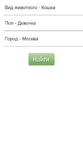 Мур-Виль 1.0.0.2 screenshot 4