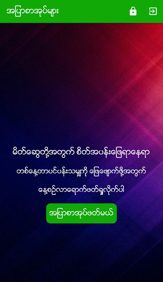 အပြာစာအုပ်ဖတ်ကြမယ် 6 0 APK Download - Android News