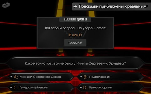 Millionaire 2K18 1.46 screenshot 14