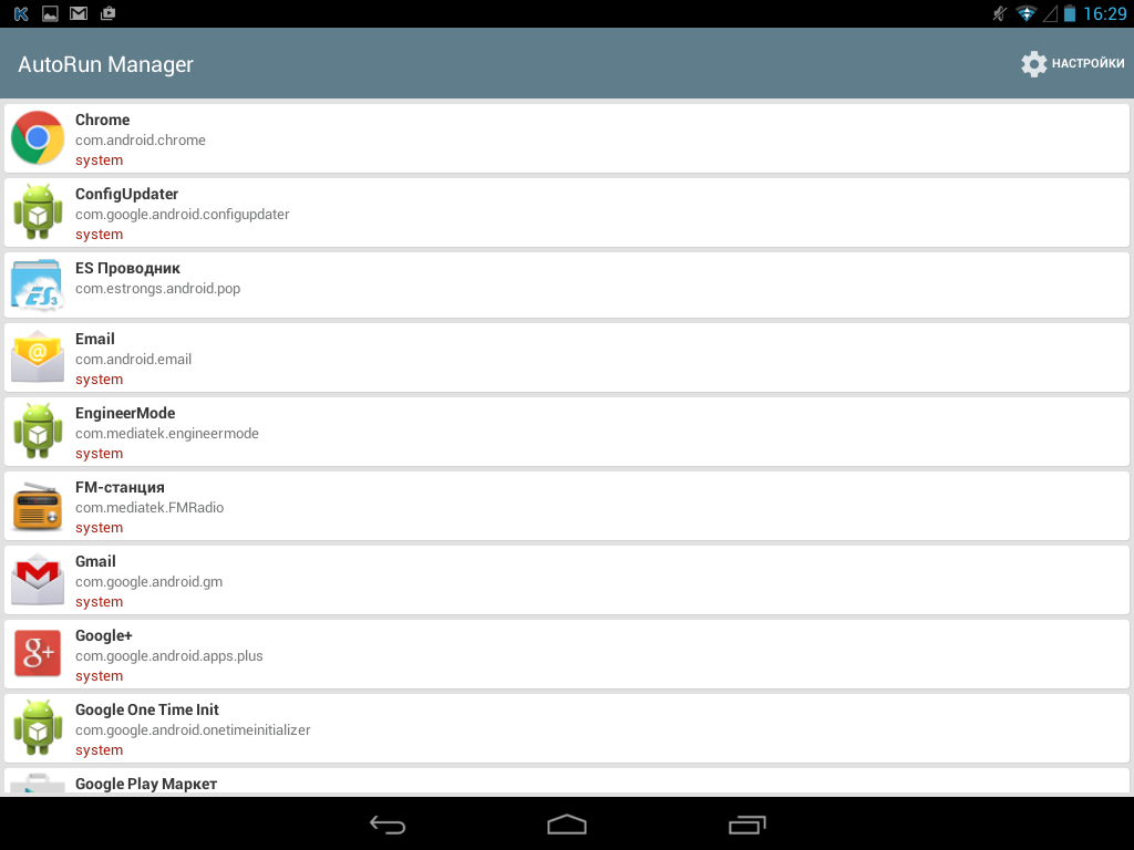 AutoRun Manager [ROOT] 1 3 1 APK Download - Android Tools Apps