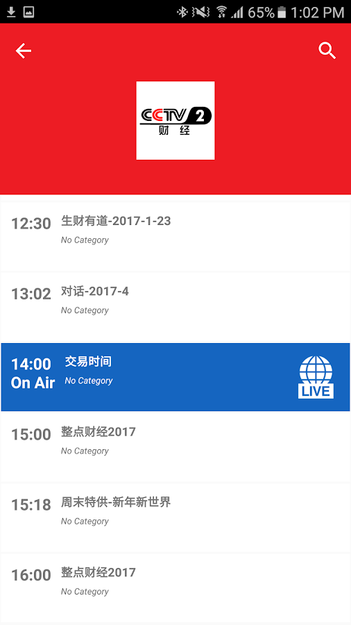 China TV EPG Free 2 5 APK Download - Android Entertainment Apps