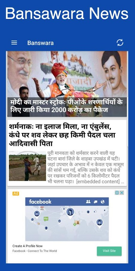 Rajasthan Patrika Hindi News 21 APK Download - Android News