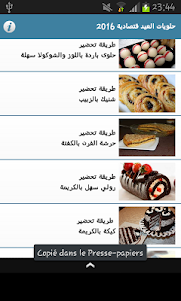 حلويات العيد مجربة 2016 2.0 screenshot 4