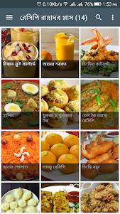 রেসিপি রান্নাঘর Bangla Recipe+ 3.3 screenshot 1