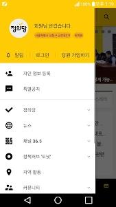 정의당 공식앱 1.5 screenshot 4
