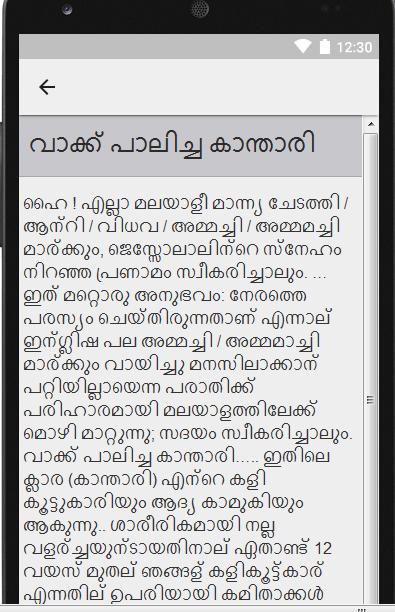 Malayalam Hot Kambi Kathakal 3