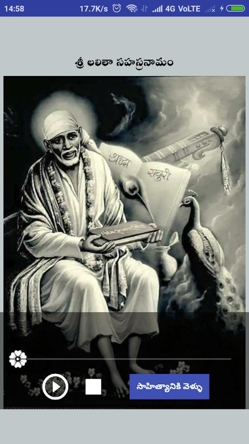 Sri Shirdi Saibaba Noon Harathi with Telugu lyrics 1 APK
