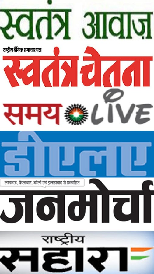 UP Newspaper - Web & E-Paper 2 0 7 APK Download - Android News
