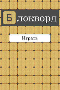 Блокворд 1.3.4 screenshot 7