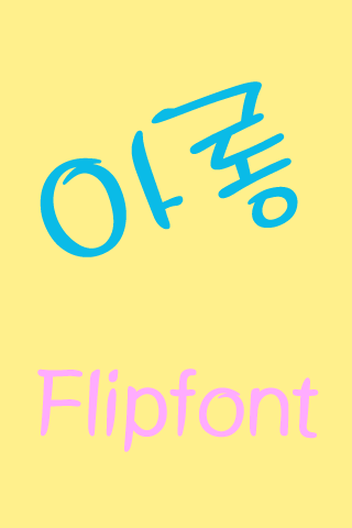 MDAlong™ Korean Flipfont 1 0 APK Download - Android Entertainment Apps