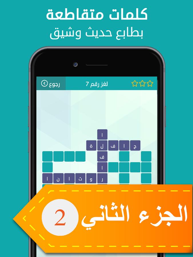 Download وصلة 2 لعبة كلمات متقاطعة 1 0 Apk Android Word Games