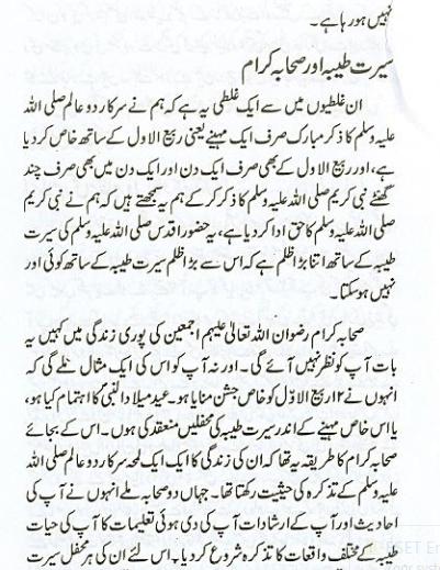 Eid milad un Nabi saw 1 0 APK Download - Android Books