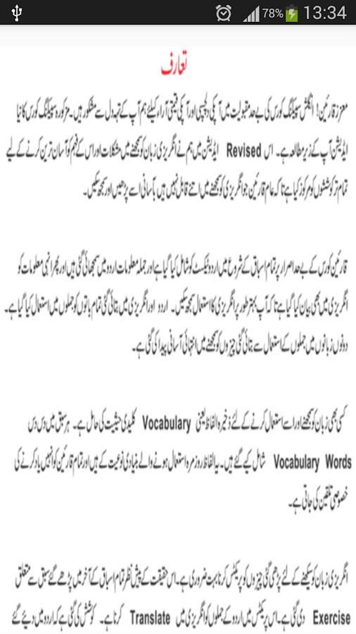 Urdu To English Translation Exercises