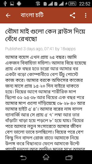 Bangla Choti 1 0 APK Download - Android Entertainment Apps