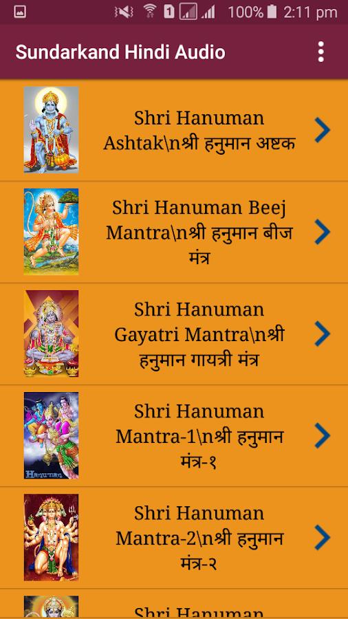Sundarkand Hindi Lyrics - Audio 1 0 APK Download - Android