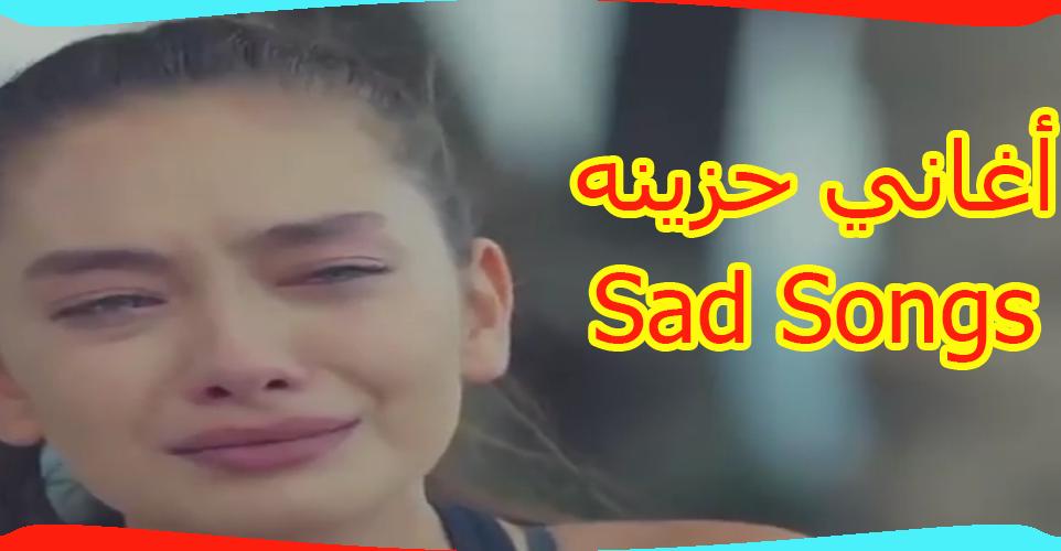 اغاني حزينة بدون انترنت Aghani Hazina 2019 5 Apk Download