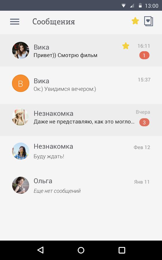 теле2 знакомства смс 684 анкеты