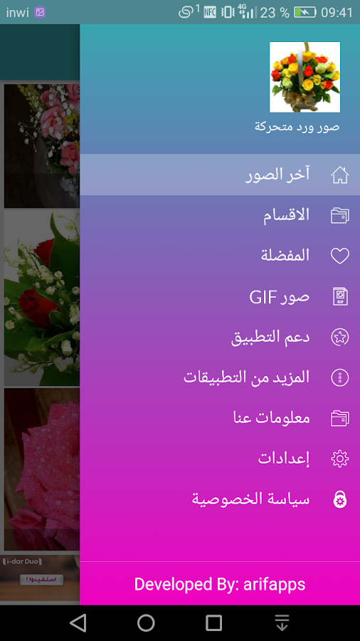 3334aac46 صور باقات زهور متحركة GIF 1.0 APK Download - Android Lifestyle Apps