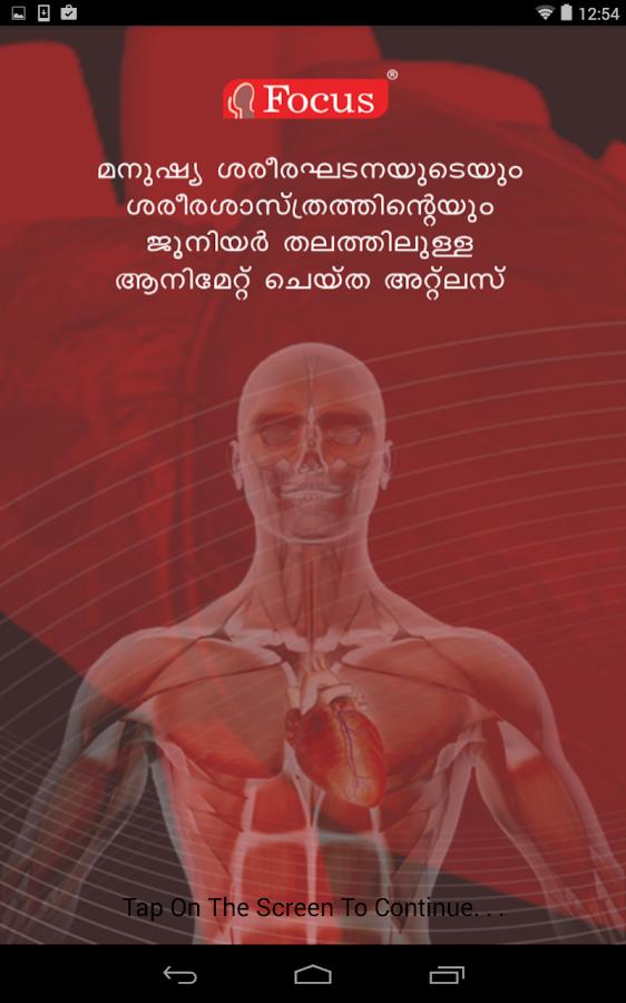 Anatomy Atlas Jr  (Malayalam) 1 0 APK Download - Android