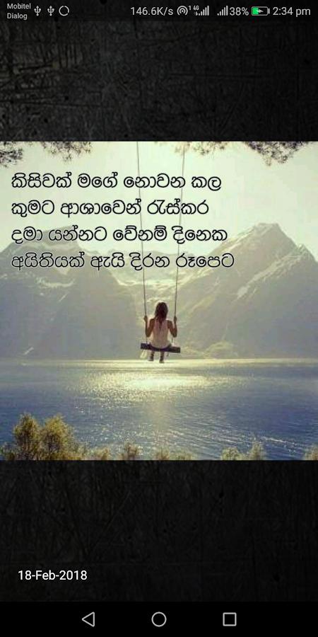 ස හල වදන Sinhala Quotes 1 7 Apk Download Android