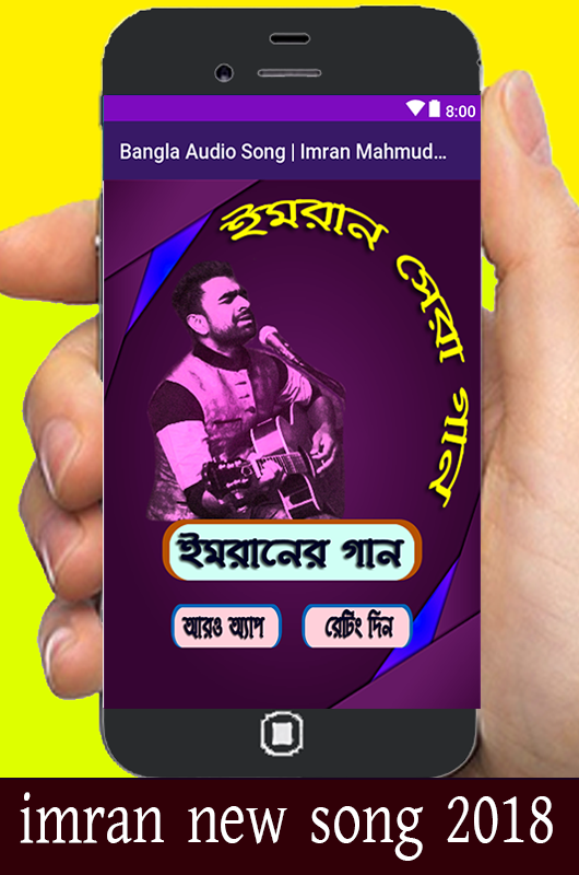 Bangla Audio Song | Imran Mahmudul New song 1 0 APK Download