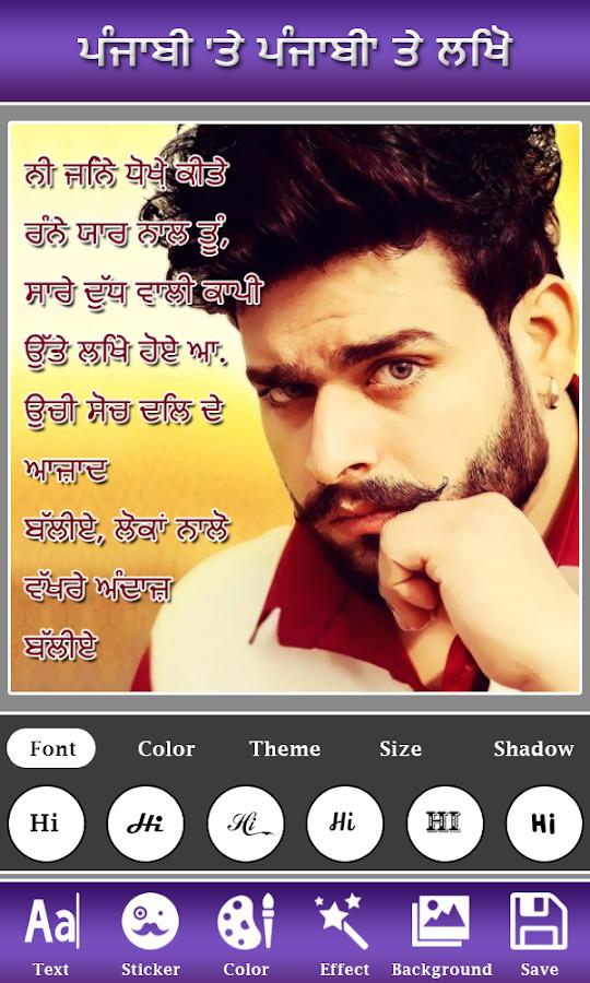 Write Punjabi on Photo : Punjabi Name Art 1 3 APK Download
