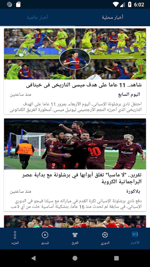 1d4811458 الدورى المصرى Egyptian League 3.2.3 APK Download - Android Sports Games