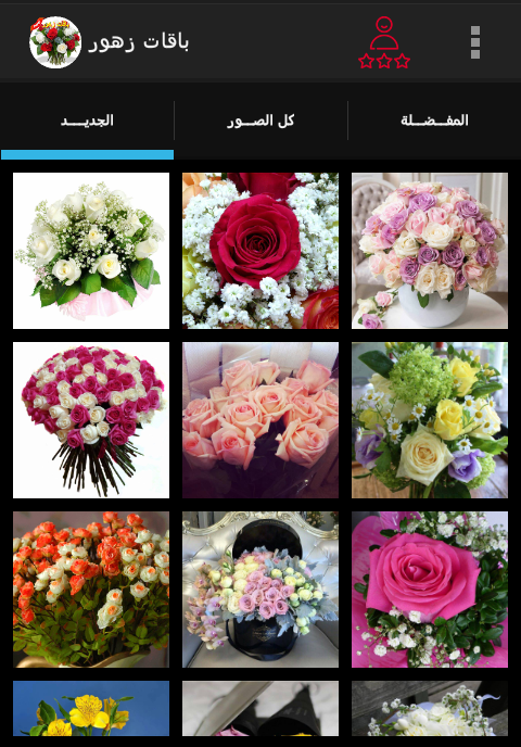 df1cca725520a صور باقات زهور 2019 1.0 APK Download - Android Lifestyle Apps