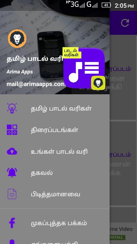 Tamil Songs Lyrics Latest New Songs Paadal Varigal