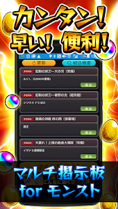 最強!全国マルチ掲示板 for モンスト 1.4 screenshot 3