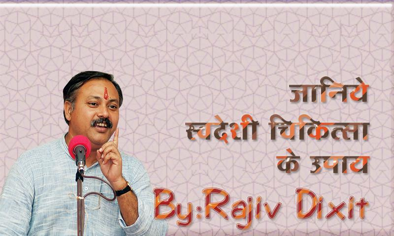 Rajiv Dixit's Videos 1 0 APK Download - Android Lifestyle Apps