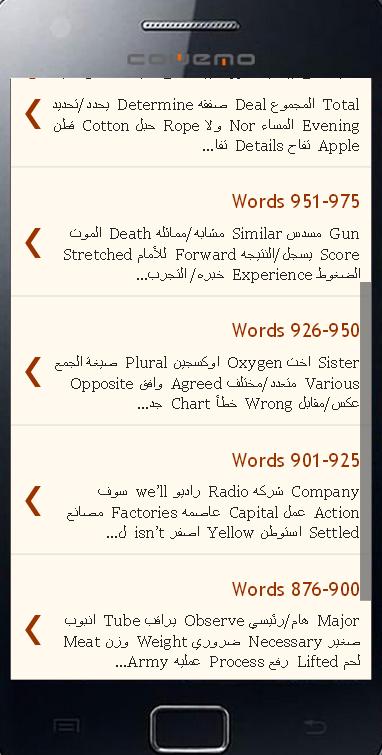 ... 1000 كلمه انجليزيه مترجمه عربي 1.0 screenshot 4 ...