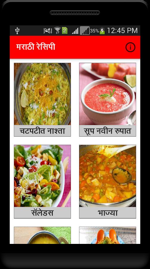 Marathi recipes offline 1015 apk download android lifestyle apps marathi recipes offline 1015 screenshot 2 forumfinder Images