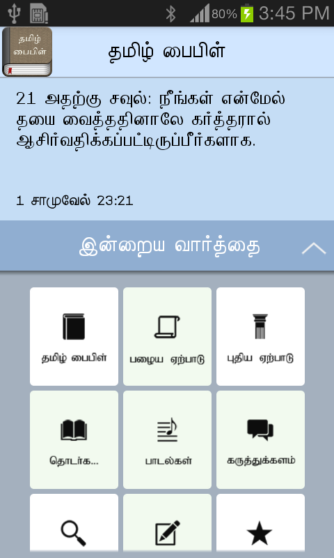 Tamil Bible Ad Free 3 3 APK Download - Android Books