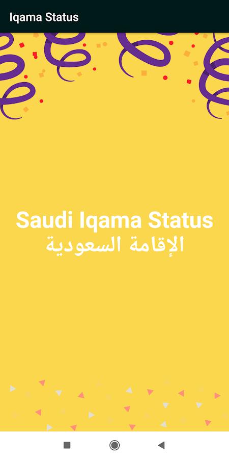 Saudi Iqama Status (Saudi Arabia Iqama Status) 1 3 APK Download