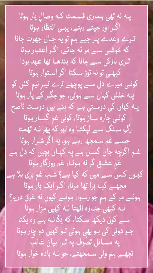 Best Urdu Poetry And Shayari 1 0 4 Apk Download Android