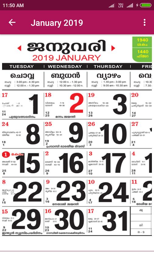 മലയാളം കലണ്ടർ 2019 - Malayalam Calendar 2019 1 3 APK