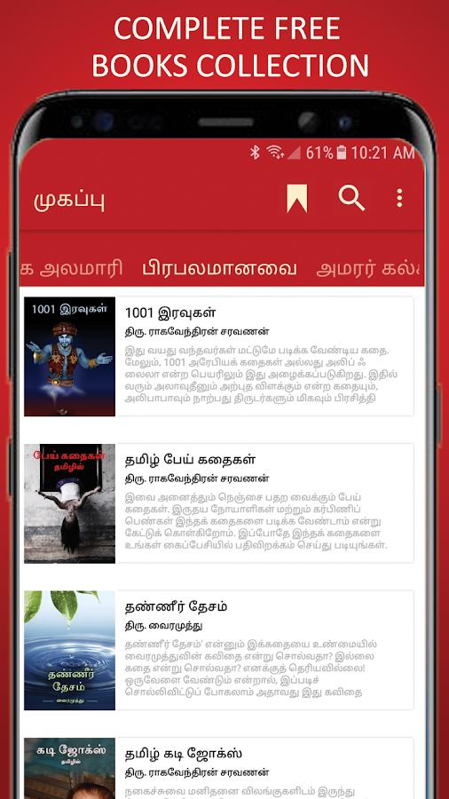 Tamil kamakathakikaltamil 2019 tamil font