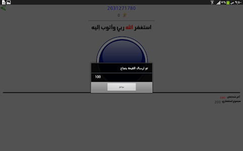 عداد الاستغفار - Click Me 1.9.0 screenshot 10