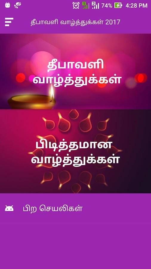 Deepavali wishes tamil diwali greetings wish 2017 101 apk download deepavali wishes tamil diwali greetings wish 2017 101 screenshot 10 m4hsunfo