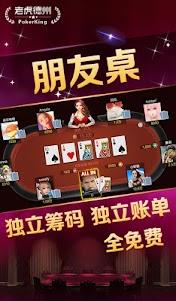 老虎德州扑克 1.035 screenshot 10