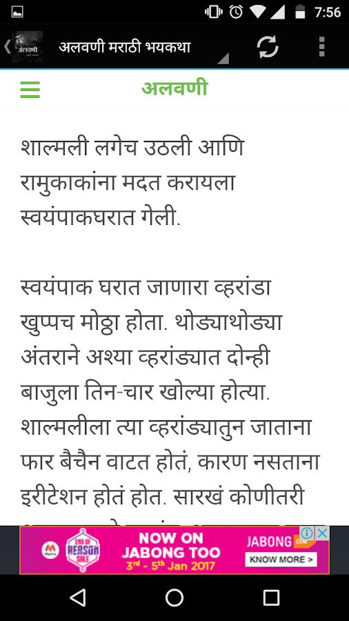 अलवणी Marathi Horror Story 1 0 APK Download - Android