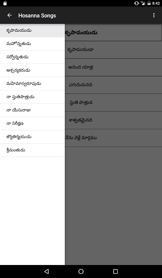 Hosanna songs 11 apk download android books reference apps hosanna songs 11 screenshot 8 fandeluxe Choice Image