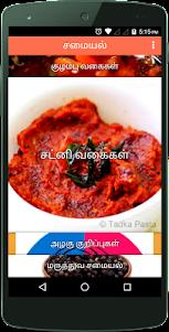 Samayal Tamil - சமையல் தமிழ் 1.0 screenshot 5