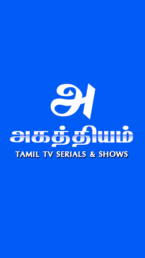 Agathiyam - Free Tamil TV App 1 2 APK Download - Android