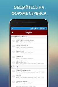 Салова 44 1.0.1 screenshot 5