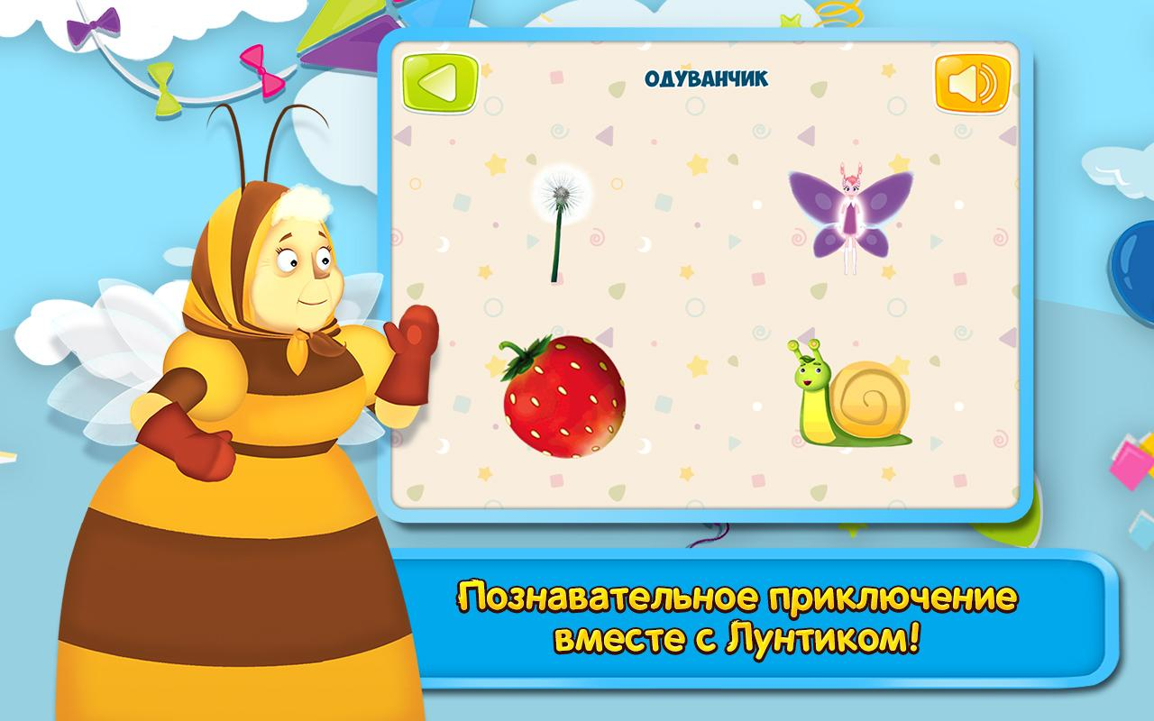 мини-игра пианино для Лунтика for Android - APK …
