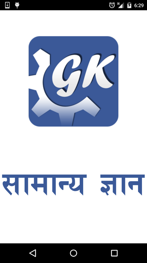 GK Quiz Questions and Answers 1 4 APK Download - Android Trivia Games