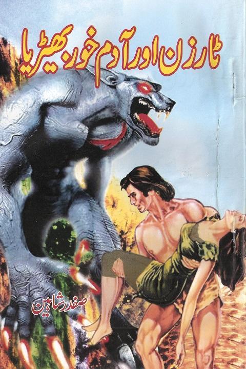 Tarzan Aur Kana Daakoo