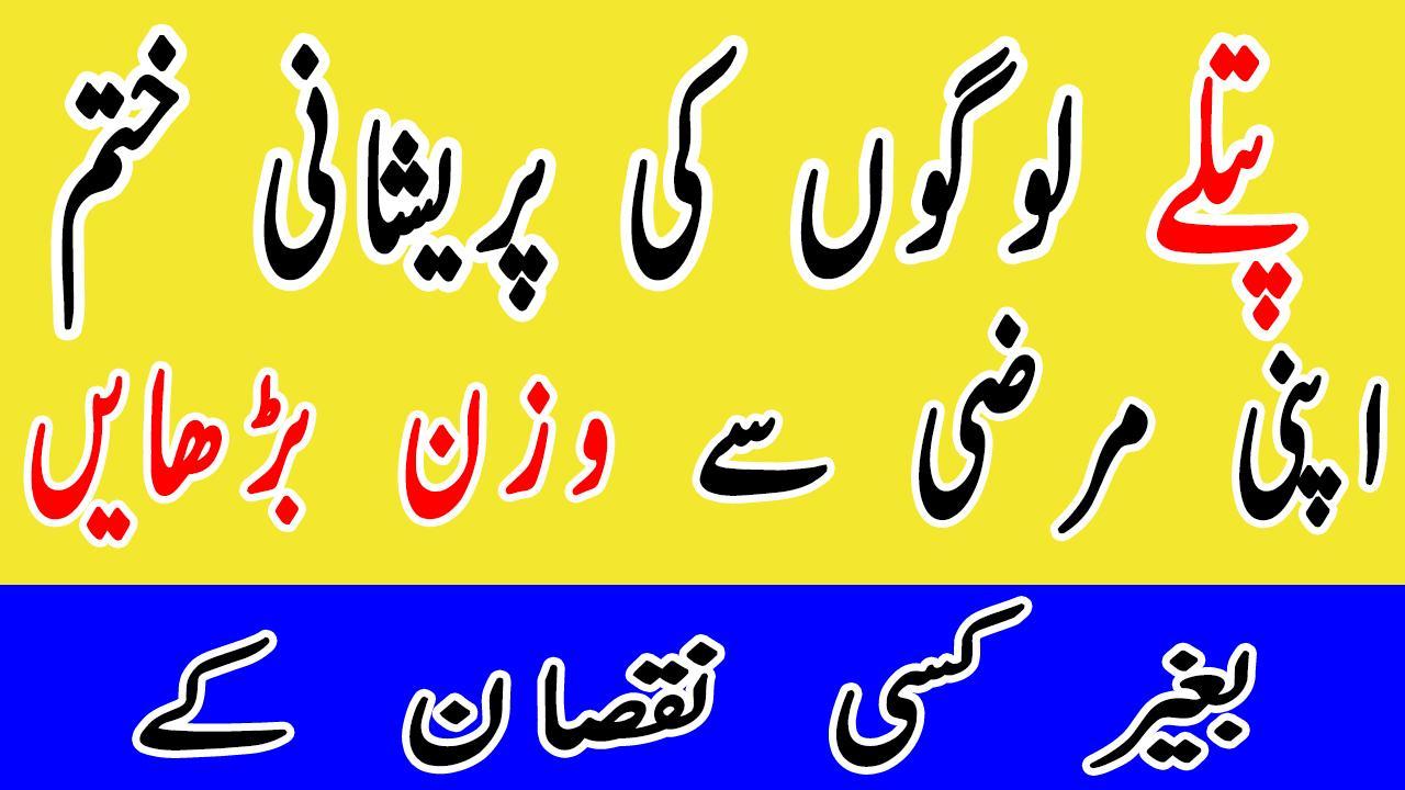 Patly Aur Kamzor Afrad Kay Liye Behtren Nuskha New 1 0 1 APK